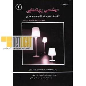 مهندسی روشنایی: راهنمای تصویری، کاربردی و سریع