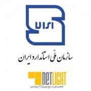 استاندارد روشنایی و نورپردازی