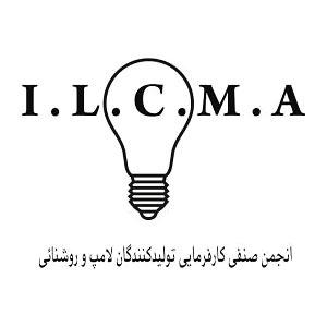 انجمن صنفي كارفرمائي توليد كنندگان لامپ روشنائي