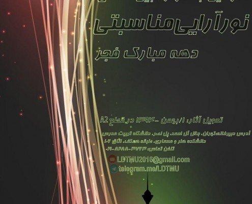 سومین جشنواره نور شهر تهران