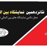 1حضور شرکتهای روشنایی و نورپردازی در شانزدهمین دوره نمایشگاه صنعت برق تهران 95