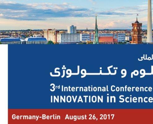 سومین کنفرانس بین المللی نوآوری در علوم و تکنولوژی