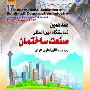 نمایشگاه بین المللی صنعت ساختمان تهران 96 هفدهمین دوره