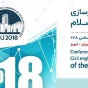 کنفرانس عمران،معماری و شهرسازی کشورهای جهان اسلام