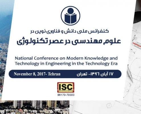 کنفرانس ملی دانش و فناوری نوین در علوم و مهندسی در عصر تکنولوژی