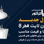 شرکت آریا ترانوروخط تولید تمام ایرانی چراغ سقفی توکار و رو کار(دان لایت)