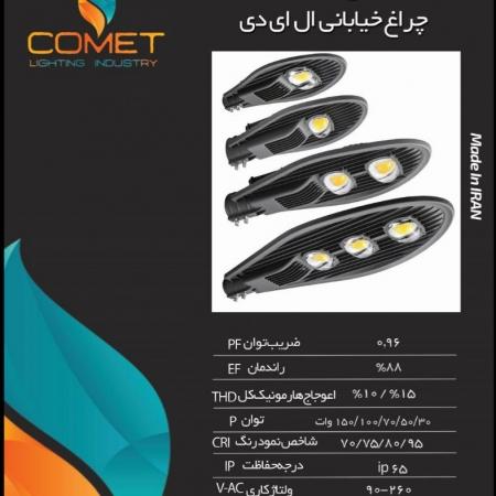 چراغ خیابانی LEDگروه روشنایی کیهان