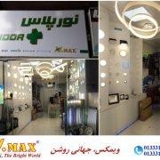 نمایندگی فروش محصولات ویمکس، مودی، اپتونیکا در استان گیلان
