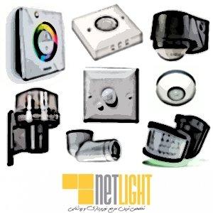 سیستم های کنترل نور