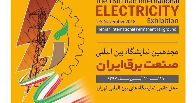 نوزدهمین نمایشگاه بین المللی صنعت برق تهران 98