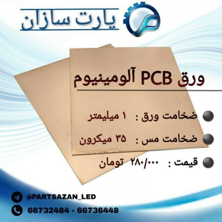 ورق PCB آلومینیوم پارتسازان