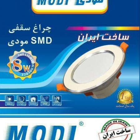 چراغ سقفی SMD مودی