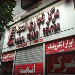 پاساژ امجد تهران