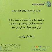 فروش ویژه محصولات SMD ریفوند بمناسبت روز صنعت و معدن