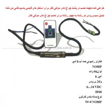 کنترلر رادیوئی ضد آب 8 آمپر