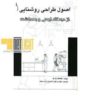اصول طراحی روشنایی از دیدگاه ایمنی و بهداشت