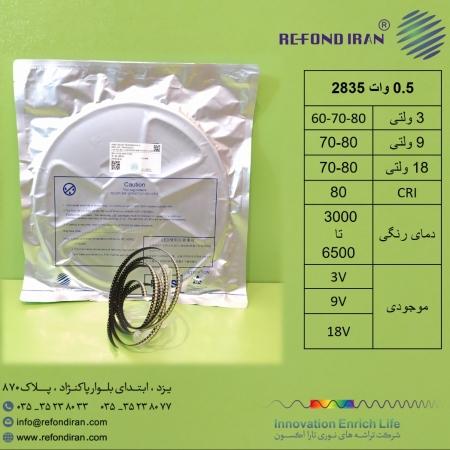 تامین و فروش انحصاری انواع چیپهای ال ای دی سایز 2835 با توان 0.5 وات