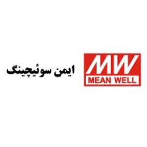 ایمن سوئیچینگ نمایندگی محصولات MeanWell
