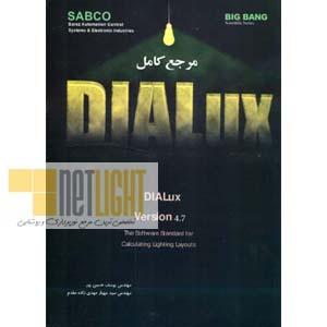مرجع کامل DIALUX 4. 7 (نرم افزار استاندارد برای محاسبه طراحی های روشنایی)