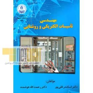 مهندسی تاسیسات الکتریکی و روشنایی