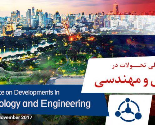 کنفرانس بین المللی تحولات درعلم، فناوری و مهندسی