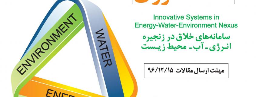 دوازدهمین همایش بین المللی انرژی 29 و 30 خرداد 1397