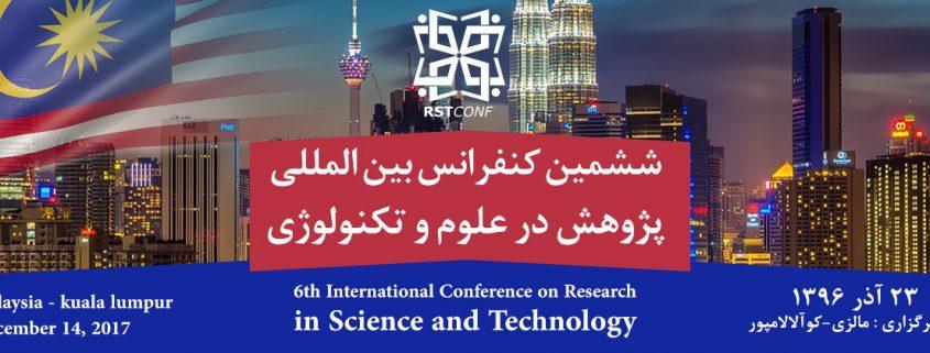 ششمین کنفرانس بین المللی پژوهش در علوم و تکنولوژی