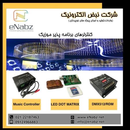 کنترلرهای برنامه پذیر موزیک شرکت نبض الکترونیک