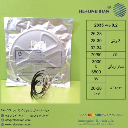 تامین و فروش انحصاری انواع چیپهای ال ای دی سایز 2835 با توان 0.2 وات