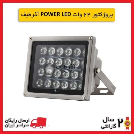 پروژکتور ۲۴ وات POWER LED آذرطیف