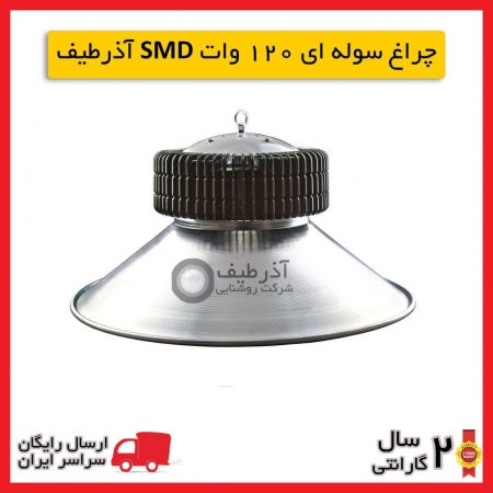 چراغ سوله ای ۱۲۰ وات SMD آذرطیف