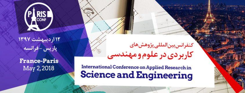 کنفرانس بین المللی پژوهش های کاربردی در علوم و مهندسی
