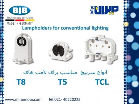سرپیچ لامپ های فلوئورسنت برند BJB آلمان