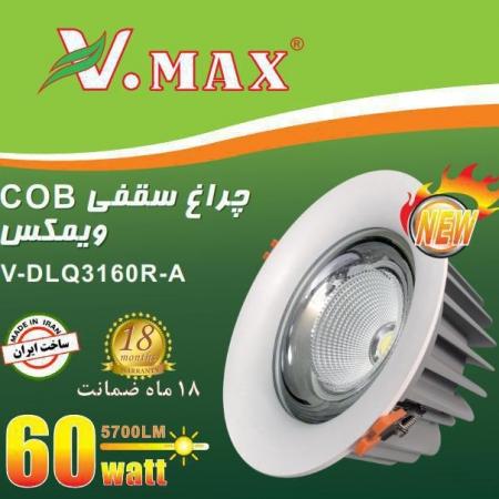 چراغ سقفی COB ویمکس