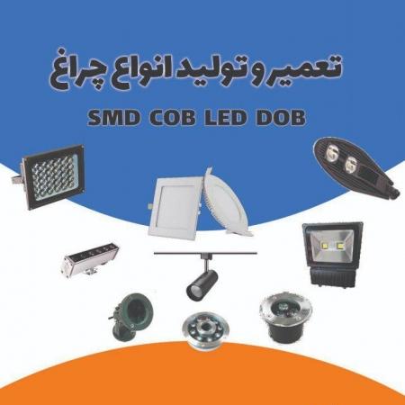 مرکز تعمیر علمی و بهروز محصولات روشنایی
