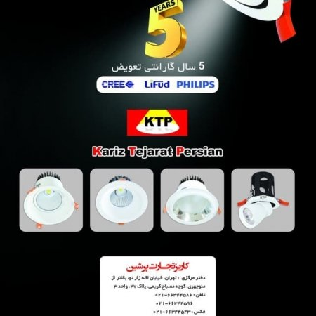 کاریز تجارت پرشین KTP