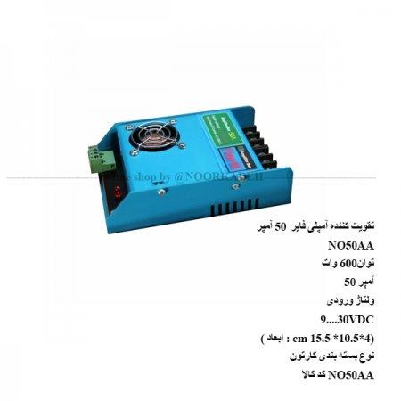 تقویت کننده (آمپلی فایر) ۵۰ آمپرNO50AA