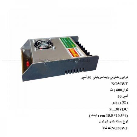 موبایلی 50 آمپرwireless کنترلر NO50WF