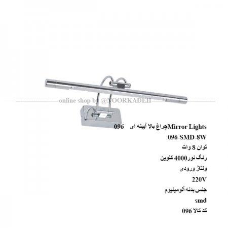 چراغ بالا آیینه ای096 وات8