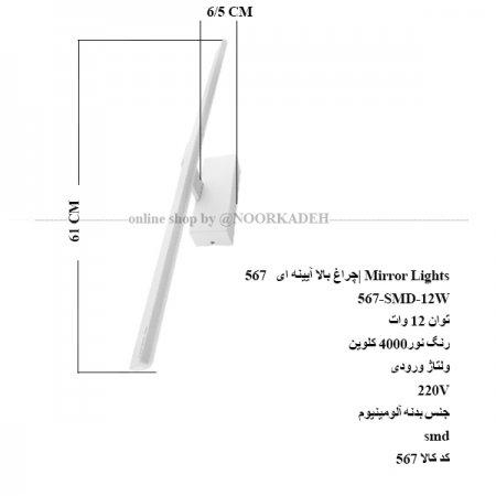 چراغ بالا آیینه ای567 وات12SIZE