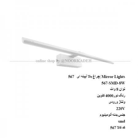 چراغ بالا آیینه ای567 وات8