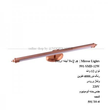 چراغبالا آیینه ۱۲ وات 591