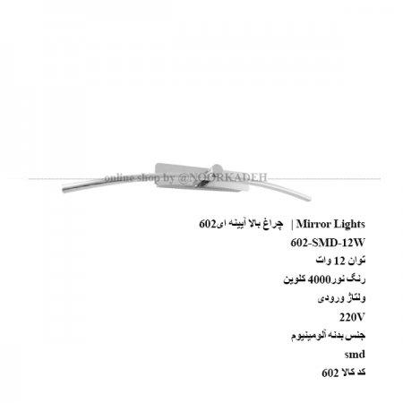 چراغبالا آیینه ۱۲ وات 602