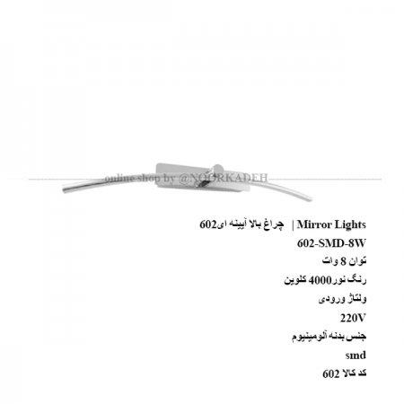 چراغ بالا آیینه ای602 وات8