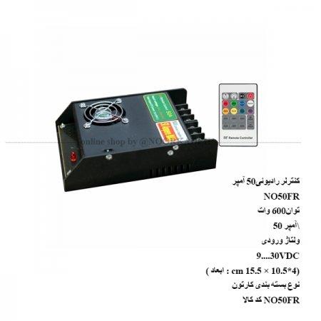کنترلر رادیوئی 50 آمپر NO50FR