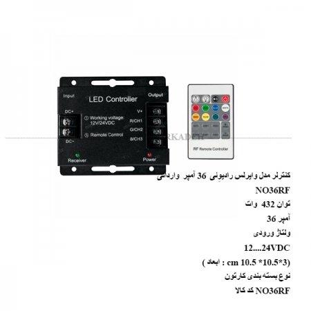 کنترلر مدل وایرلس رادیوِئی 36 آمپر وارداتی NO36RF