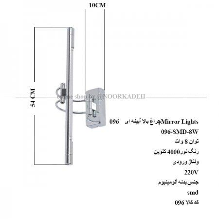 SIZE چراغ بالا آیینه ای096 وات8