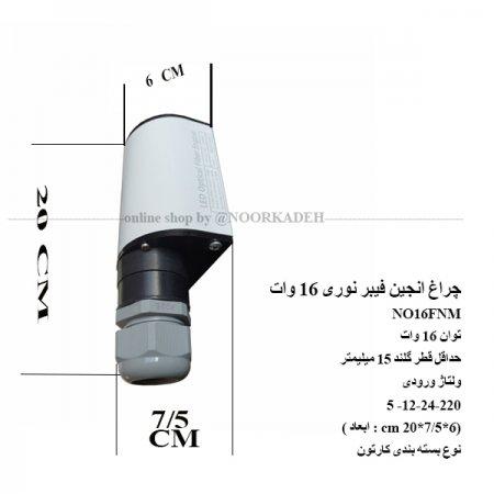 چراغ انجین فیبر نوری 16 وات size