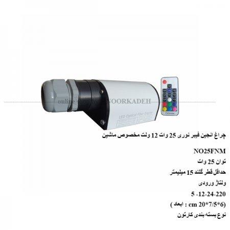 چراغ انجین فیبر نوری 25 وات 12 ولت مخصوص ماشین