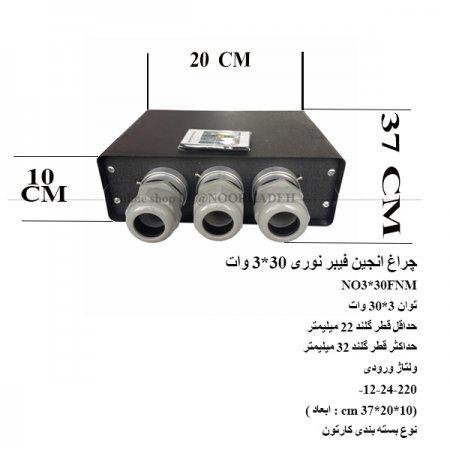 چراغ انجین فیبر نوری 30 د ر3 وات SIZE